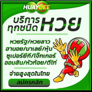 เว็บหวยออนไลน์ jetsadabet