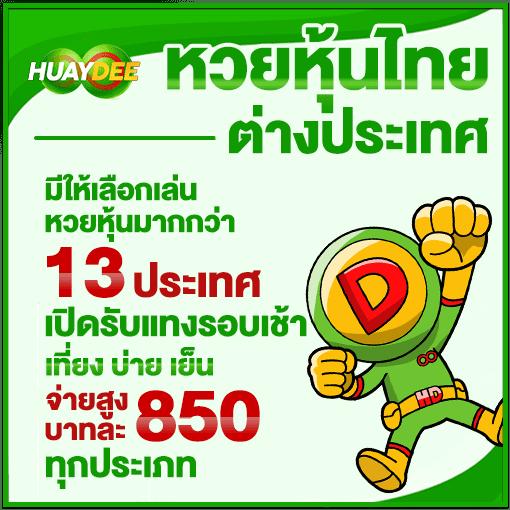หวยหุ้นไทยออกกี่โมง