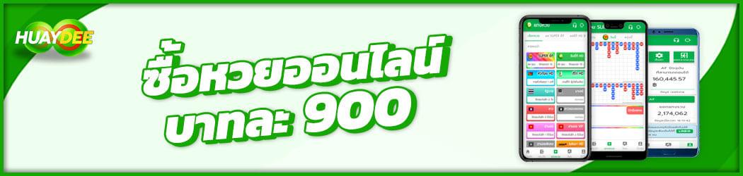 เว็บหวยไหนติดอันดับ 1 ของไทย ก็ต้องเว็บ huaydee ที่มีบริการรับแทงหวย