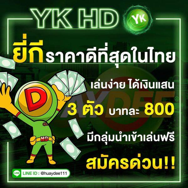 เว็บหวย ที่จ่ายยี่กีราคาดีที่สุดในไทย